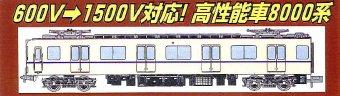 Nゲージ A3460 近鉄8000系 非冷房車 初期塗装 4両セット