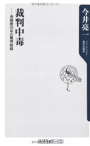 裁判中毒―傍聴歴25年の驚愕秘録 (角川oneテーマ21)の詳細を見る