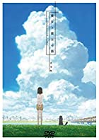 [メーカー特典あり]「彼女と彼女の猫 -Everything Flows-」完全版(DVD)( 『天気の子』特製アンブレラマーカー付)