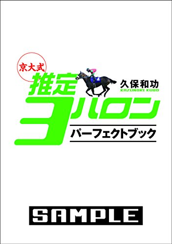 京大式 推定3ハロン パーフェクトブック
