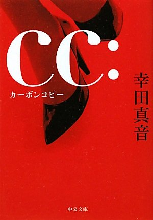 cc: カーボンコピー (中公文庫)の詳細を見る