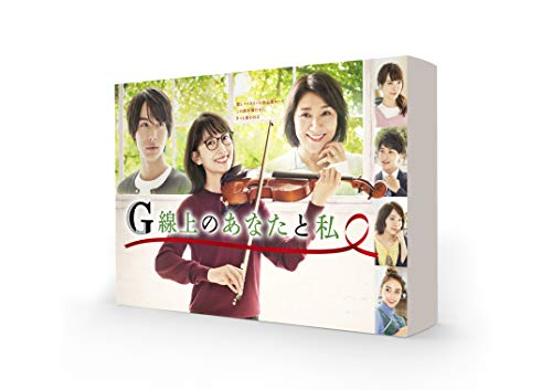 【Amazon.co.jp限定】G線上のあなたと私 DVD-BOX(ネックストラップ付チケットホルダー+ブロマイド3枚付)