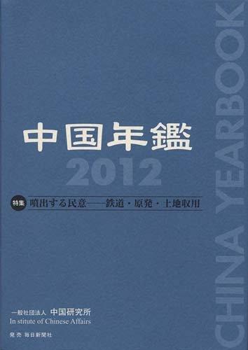 中国年鑑 (2012年版)
