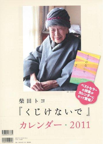 「2011年版 柴田トヨの「くじけないで」カレンダー」
