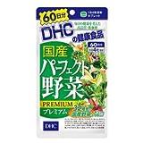 【DHC】国産パーフェクト野菜プレミアム 60日分 240粒×5個