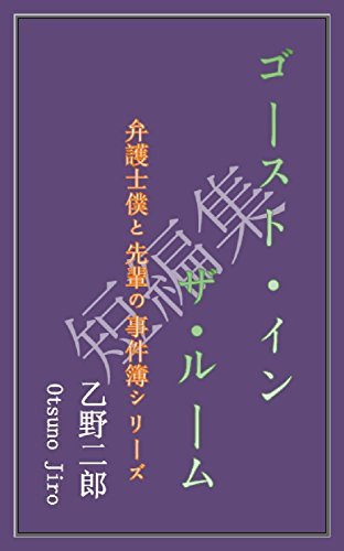 ゴースト・イン・ザ・ルーム<弁護士僕と先輩の事件簿シリーズ>