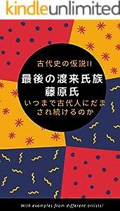最後の渡来氏族 藤原氏: 古代史の仮説 II (古代史研究)