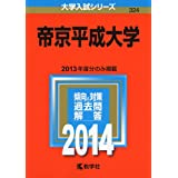 帝京平成大学 (2014年版 大学入試シリーズ)