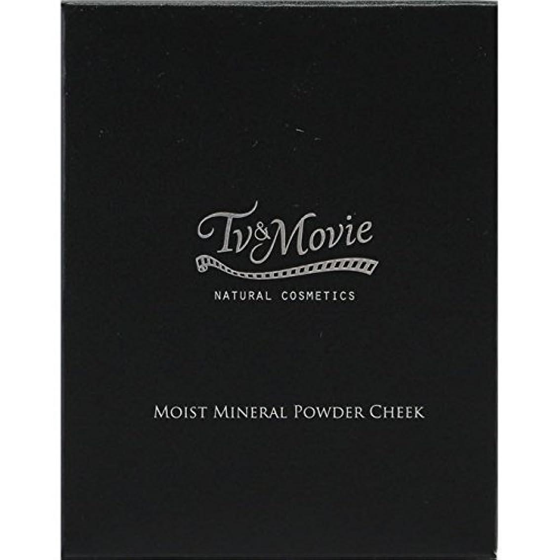 目覚める懐シングルTv&Movie モイストミネラル パウダーチーク 02 スイートオレンジ 5g