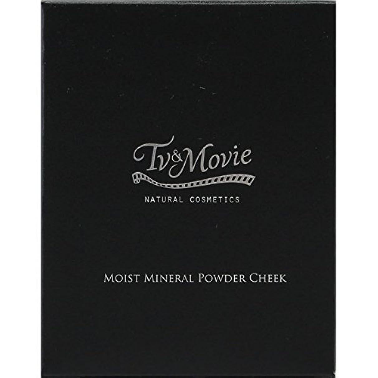 動的フレキシブル飼料Tv&Movie モイストミネラル パウダーチーク 02 スイートオレンジ 5g