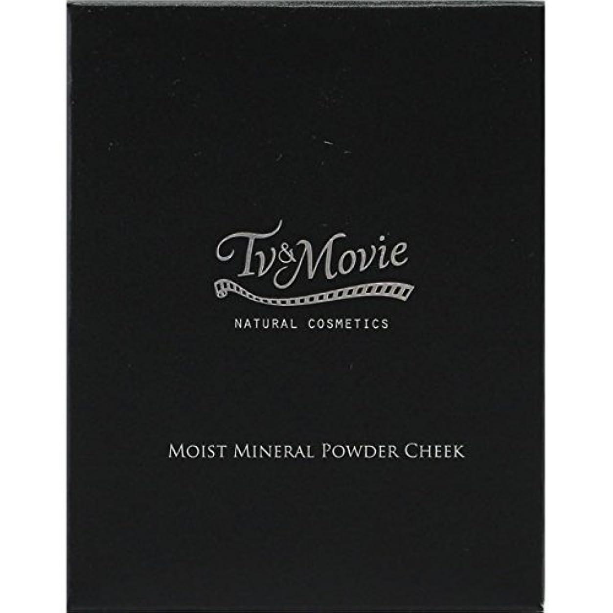 ビット伸ばす文明化するTv&Movie モイストミネラル パウダーチーク 02 スイートオレンジ 5g