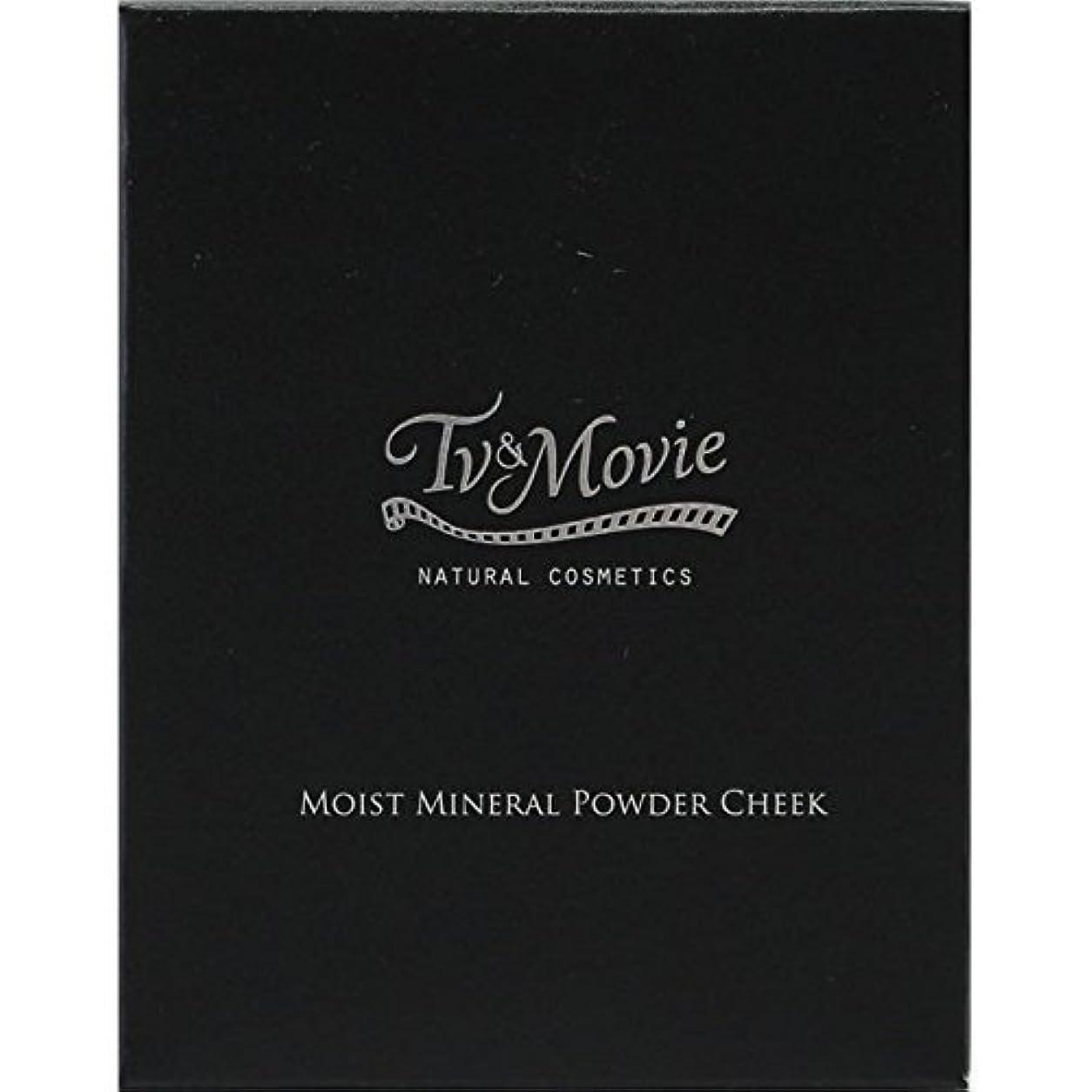 呪い化粧どれでもTv&Movie モイストミネラル パウダーチーク 02 スイートオレンジ 5g