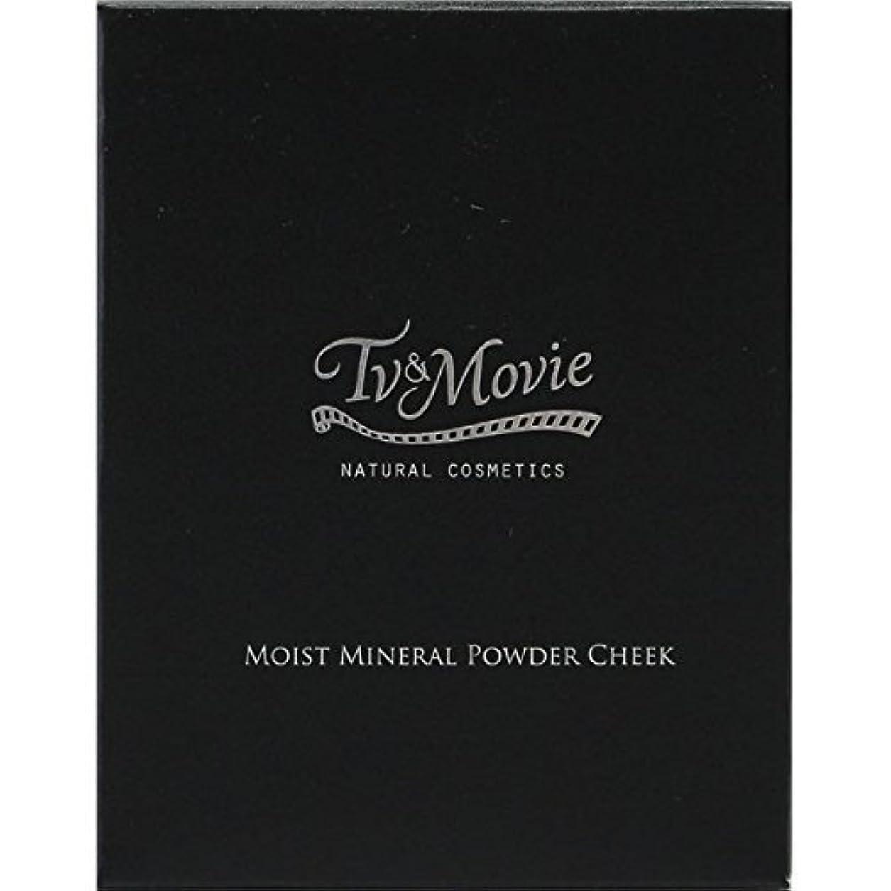 Tv&Movie モイストミネラル パウダーチーク 02 スイートオレンジ 5g