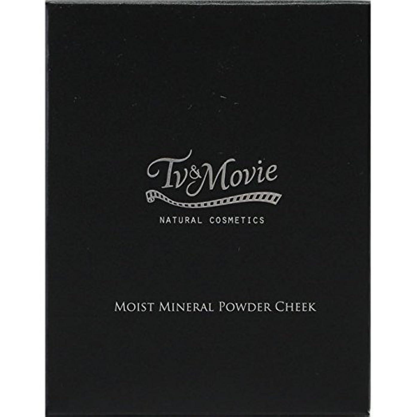 主婦ほめるヘビーTv&Movie モイストミネラル パウダーチーク 02 スイートオレンジ 5g