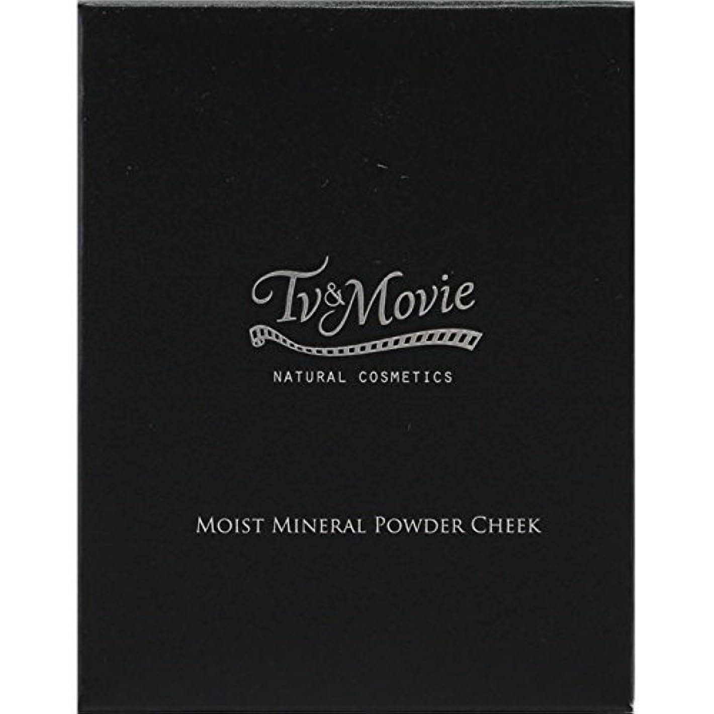 振り子防腐剤寺院Tv&Movie モイストミネラル パウダーチーク 02 スイートオレンジ 5g