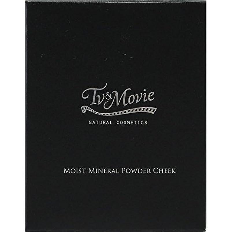 振り返る独特の課税Tv&Movie モイストミネラル パウダーチーク 02 スイートオレンジ 5g