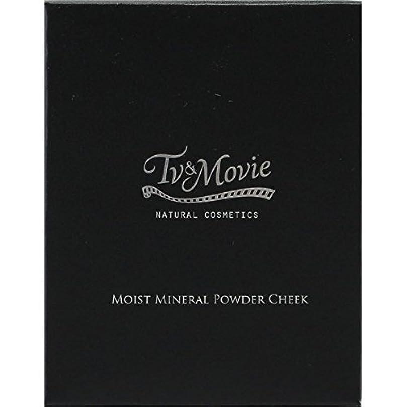 振りかけるホバー保証金Tv&Movie モイストミネラル パウダーチーク 02 スイートオレンジ 5g