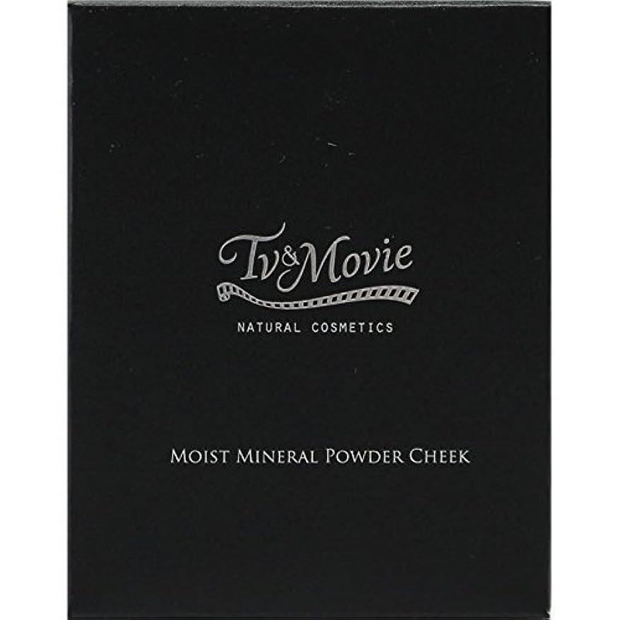 銀外交発行するTv&Movie モイストミネラル パウダーチーク 02 スイートオレンジ 5g