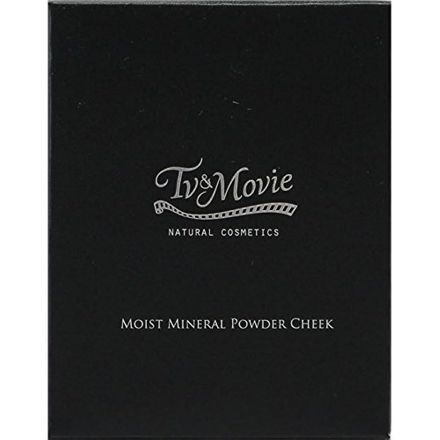 練習機動短くするTv&Movie モイストミネラル パウダーチーク 02 スイートオレンジ 5g