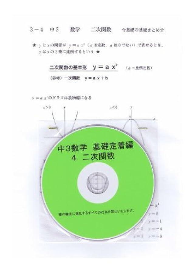 スペル略語犬中学 数学 3年 【基礎】 4 二次関数 DVD (授業+テキスト+問題集)