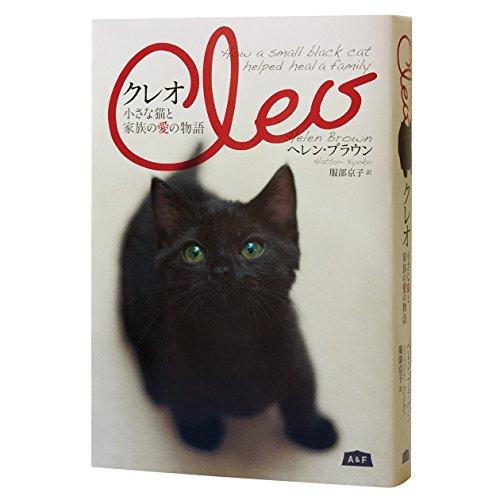 クレオ (小さな猫と家族の愛の物語)