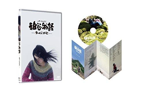 祖谷物語-おくのひと- [DVD]の詳細を見る
