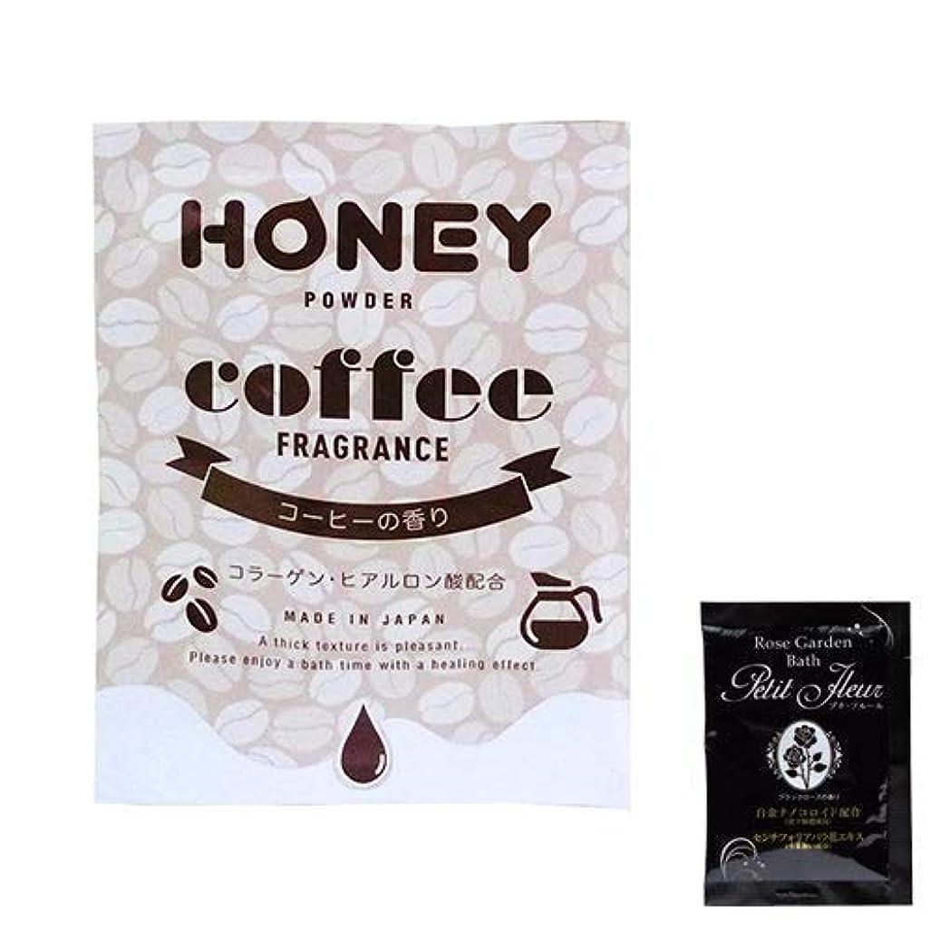 不良品プロペラ一生【honey powder】(ハニーパウダー) コーヒーの香り 粉末タイプ×3個 + 入浴剤プチフルール1回分セット