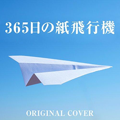 365日の紙飛行機 ORIGINAL COVER