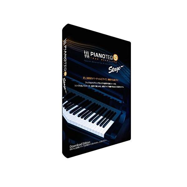 【正規輸入品】 Modartt Pianoteq...の商品画像