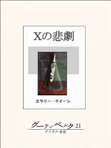 Xの悲劇の詳細を見る