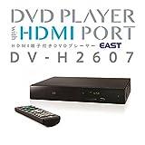 HDMIケーブル付き・CPRM対応・SD/SDHCカードスロット内蔵・USB端子搭載 DVDプレーヤー DV-H2607