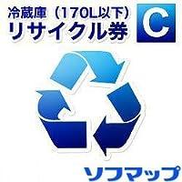 【ソフマップ専用】冷蔵庫・フリーザー(170リットル以下)リサイクル券 C ※本体購入時冷蔵庫リサイクルを希望される場合