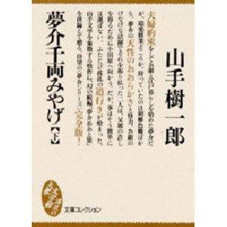 夢介千両みやげ〈下〉 (大衆文学館)