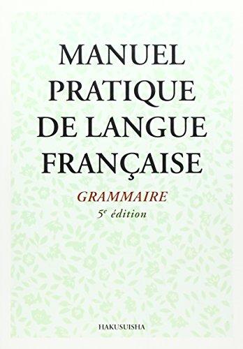 新初等フランス語教本 文法編(解答なし)