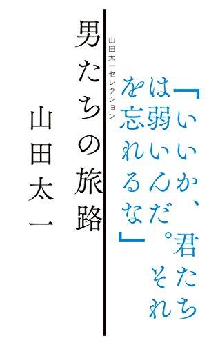 男たちの旅路 (山田太一セレクション)