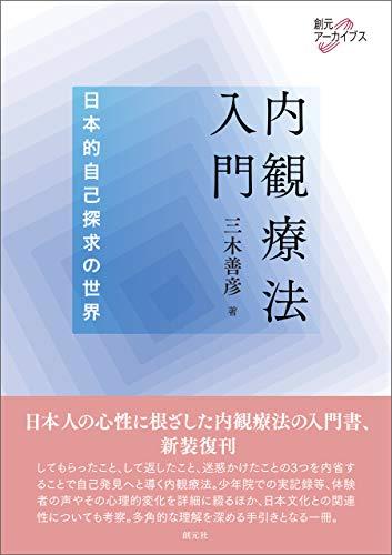 内観療法入門: 日本的自己探求の世界 創元アーカイブス