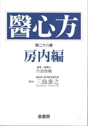 医心方〈第28巻〉房内編 / 丹波 康頼