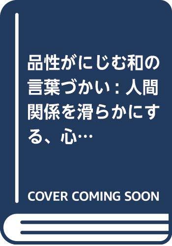 [画像:品性がにじむ和の言葉づかい: 人間関係を滑らかにする、心温まる美しい日本語――]