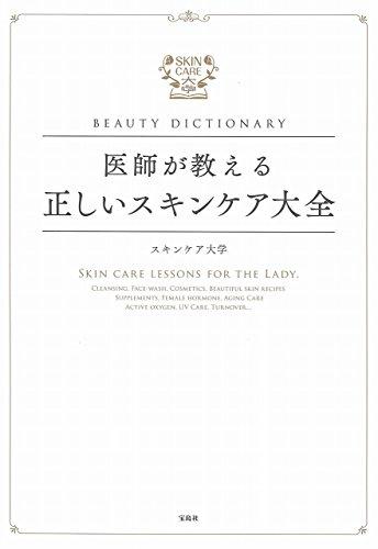 BEAUTY DICTIONARY ~医師が教える正しいスキンケア大全~...
