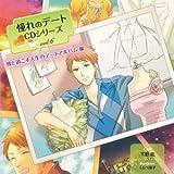 憧れのデートCDシリーズ vol.6 彼と過ごす人生のデートアルバム 編