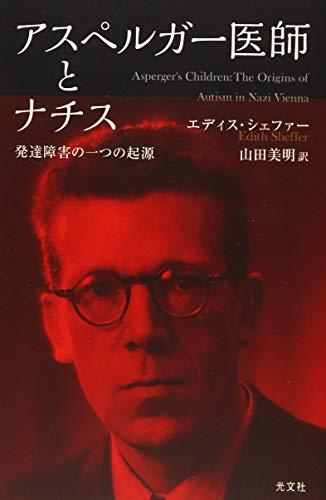 『アスペルガー医師とナチス 発達障害の一つの起源』現代の精神医学とナチス 光と闇の意外なつながり