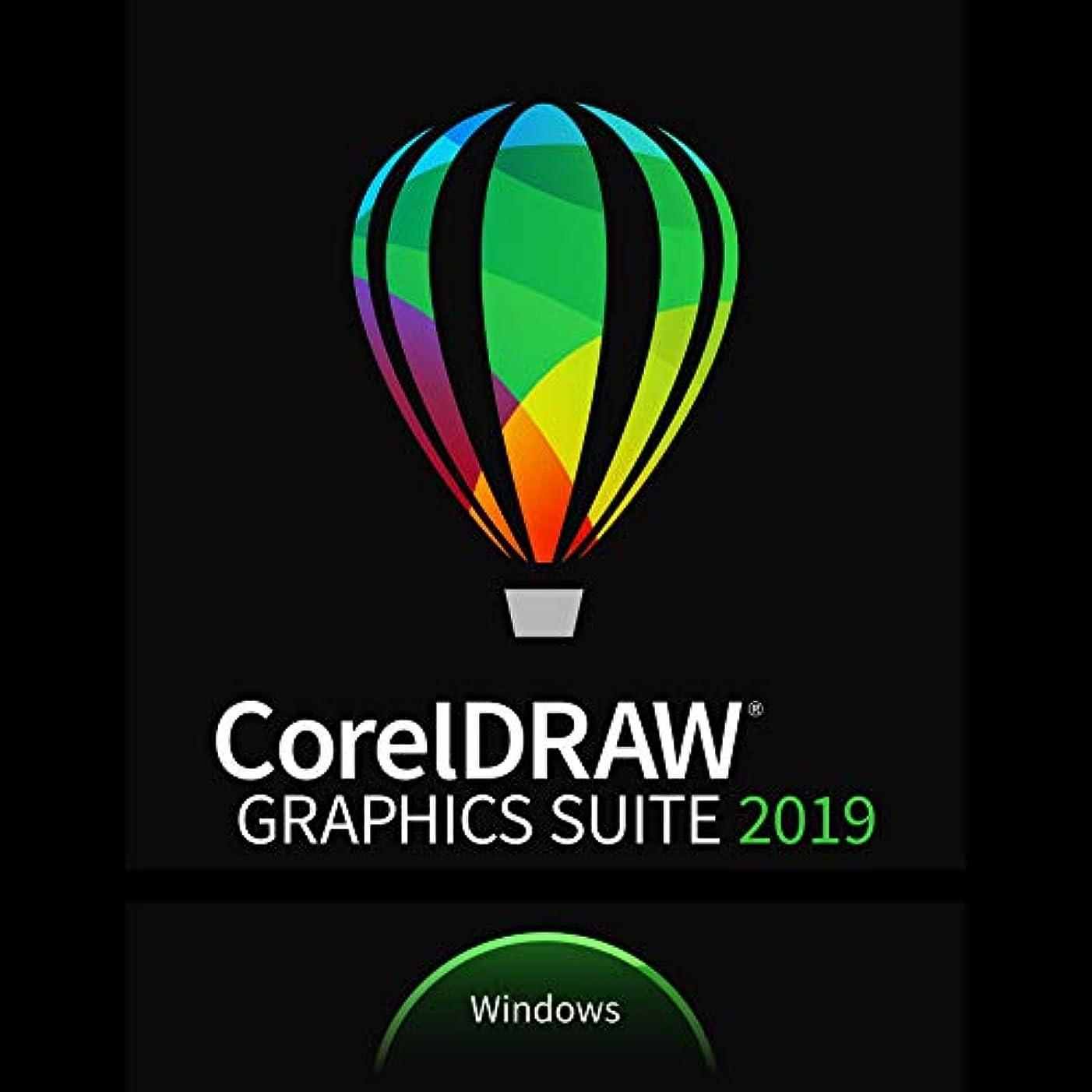 美しい共産主義者拡声器CorelDRAW Graphics Suite 2019 for Windows(最新)|ダウンロード版