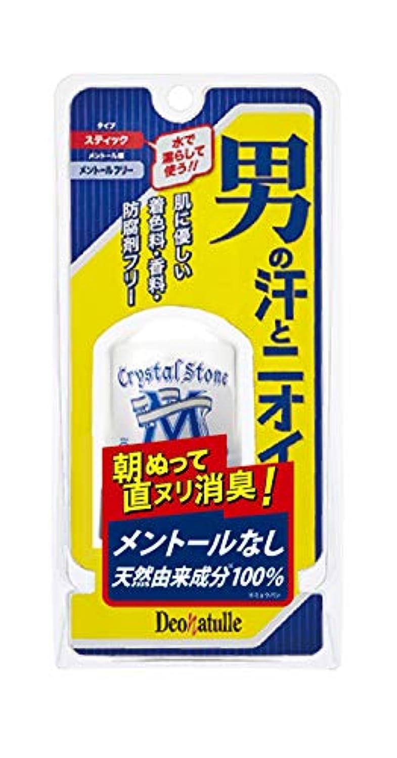 【医薬部外品】デオナチュレ 男クリスタルストーン 男性用 ワキ用 直ヌリ 制汗剤