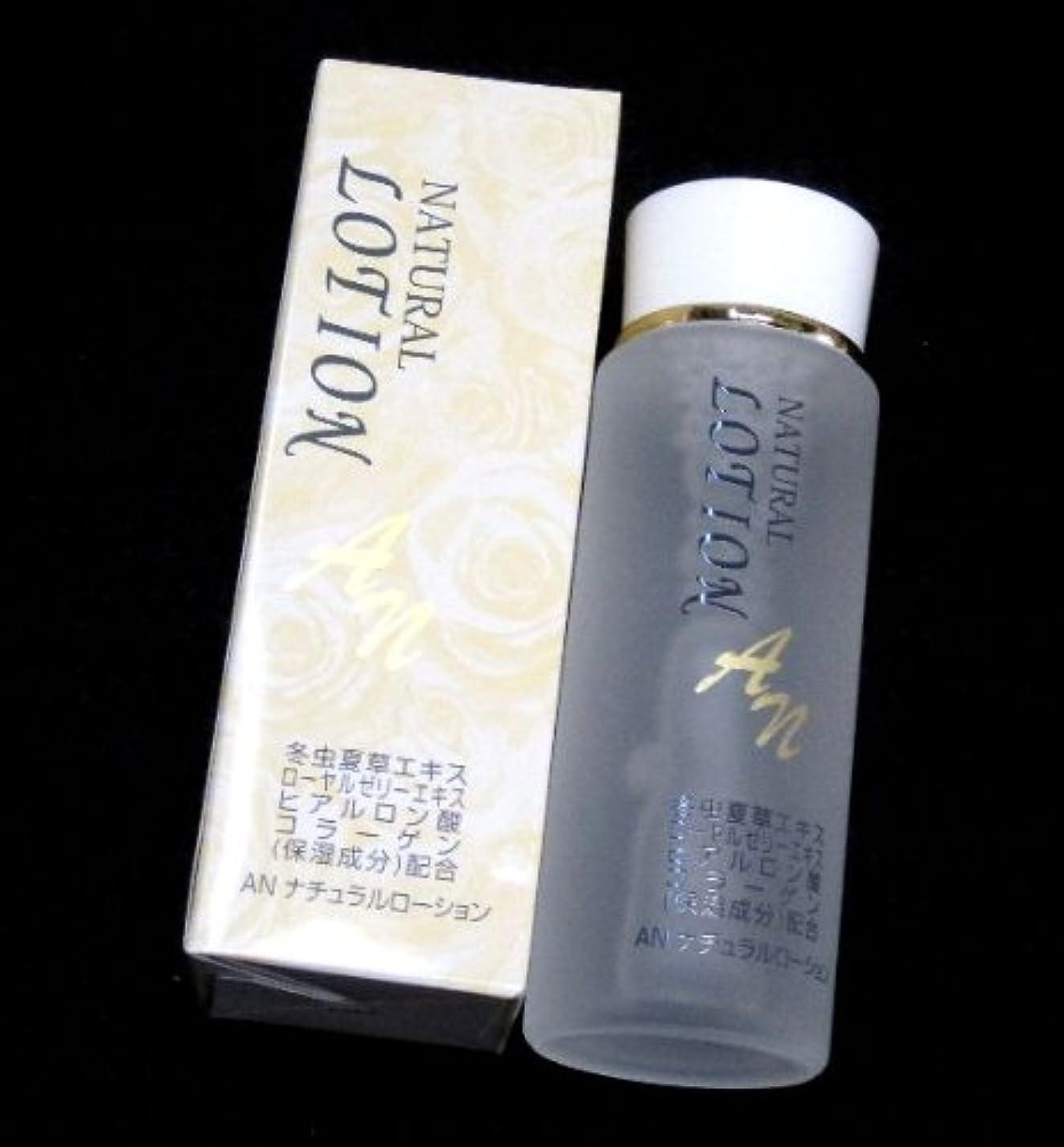 AN ナチュラルローション(化粧水) 自然美肌