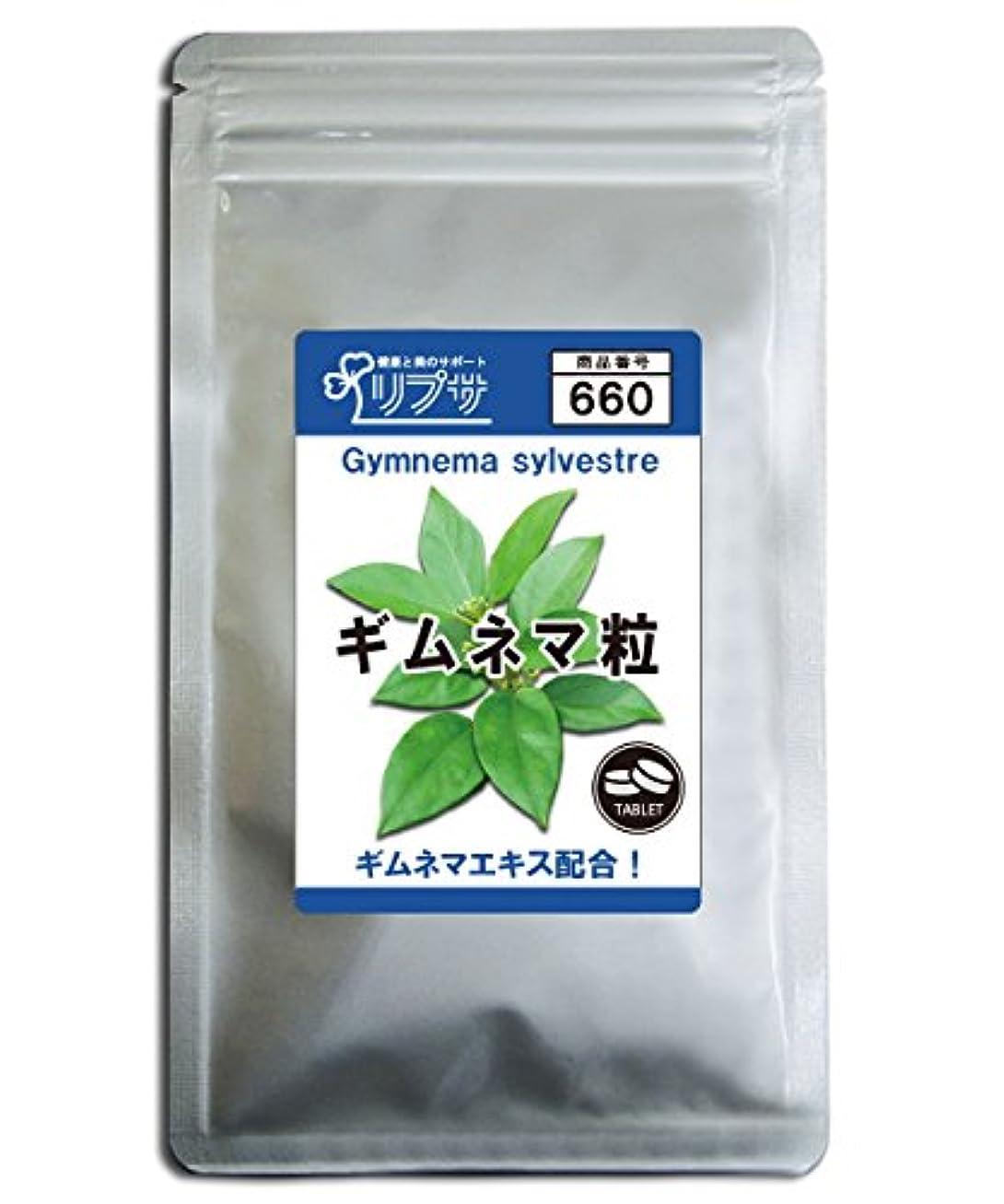 熟す製造業ジョグギムネマ 粒 約3か月分 T-660