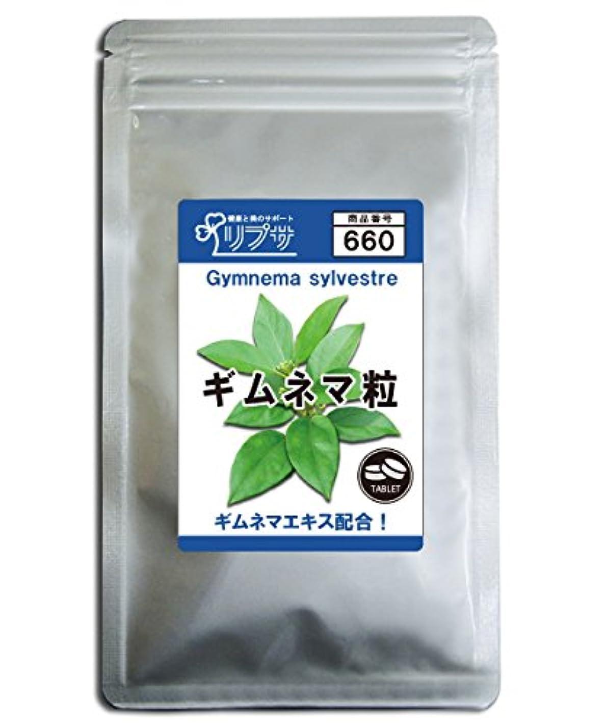 風邪をひく提供する調停者ギムネマ 粒 約3か月分 T-660