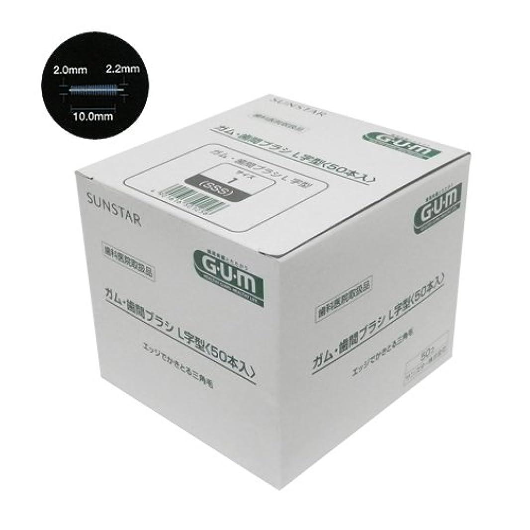 シャンプー懺悔コンピューターを使用するサンスター ガム 歯間ブラシ L字型 50本入 (SSS(ホワイト))
