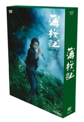 NHK DVD 薄桜記 DVD-BOX