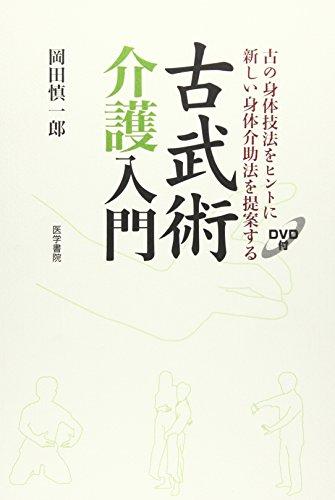 古武術介護入門[DVD付](古の身体技法をヒントに新しい身体介助法を提案する)