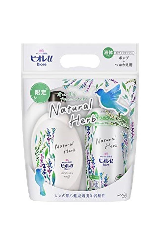 トレーニングディプロマ対応するビオレu ボディウォッシュ ナチュラルハーブの香り ポンプ+つめかえ用 (480ml+340ml)